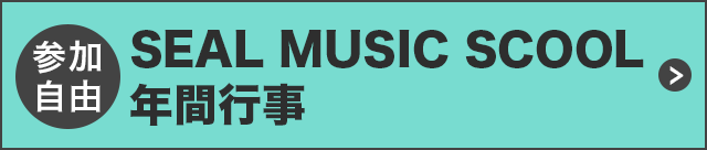 SEAL MUSIC SCHOOLの年間行事