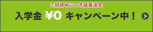 入学金¥0キャンペーン