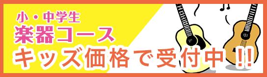 小・中学生楽器コースキッズ価格で受付中!!