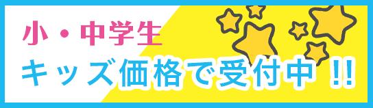 小・中学生 キッズ価格で受付中!!