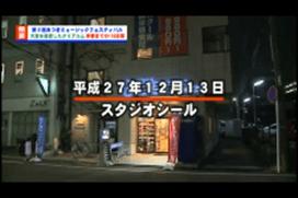 TV111厚木伊勢原ケーブルネットでSEALが紹介されました